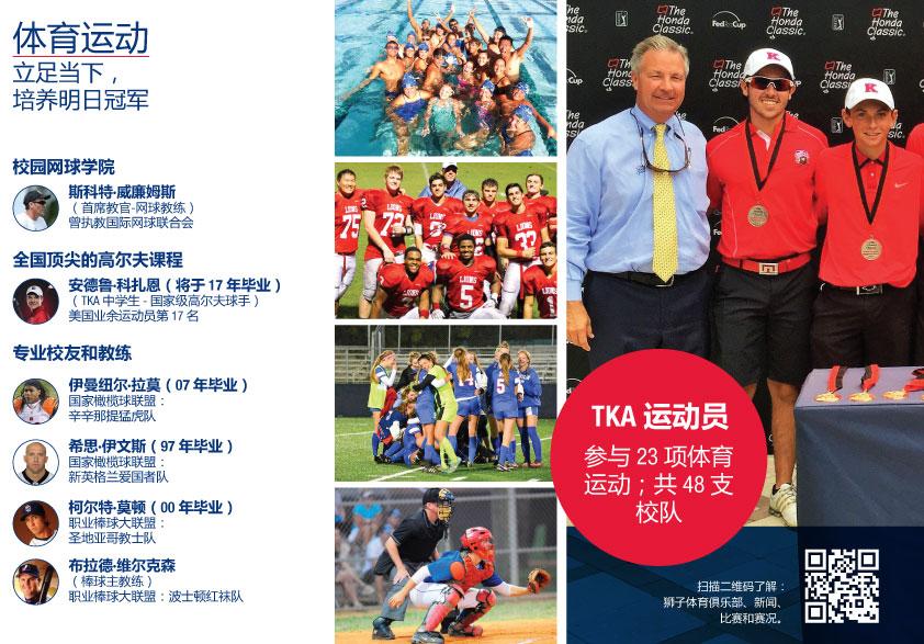 ISP Brochure Mandarin page 12
