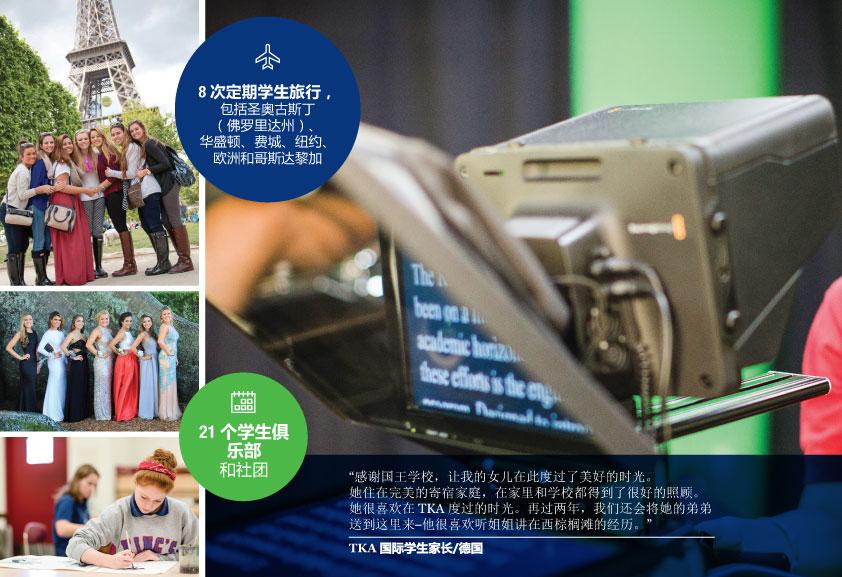 ISP Brochure Mandarin page 14