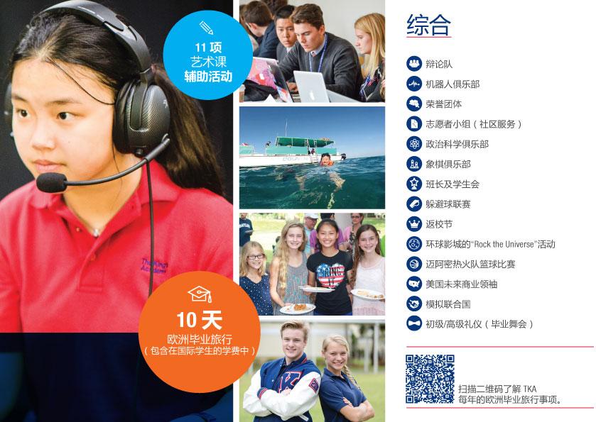 ISP Brochure Mandarin page 15