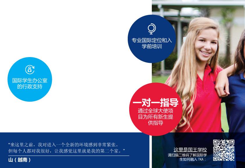 ISP Brochure Mandarin page 16