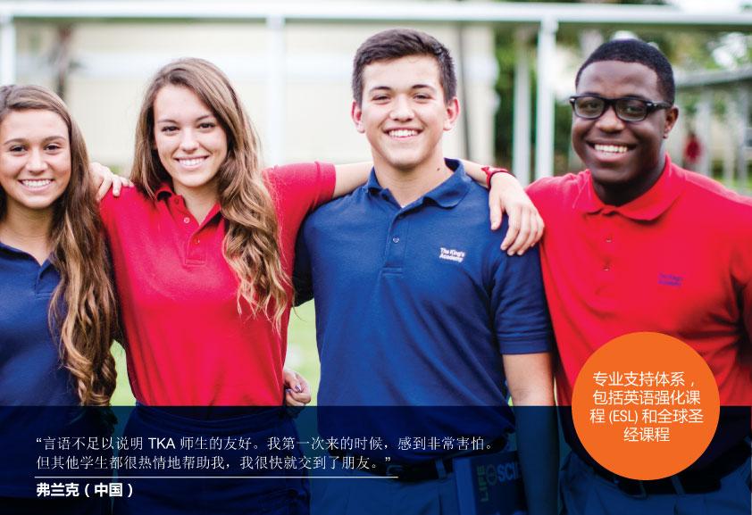 ISP Brochure Mandarin page 17