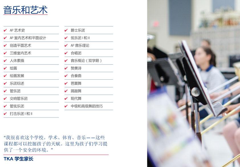 ISP Brochure Mandarin page 18