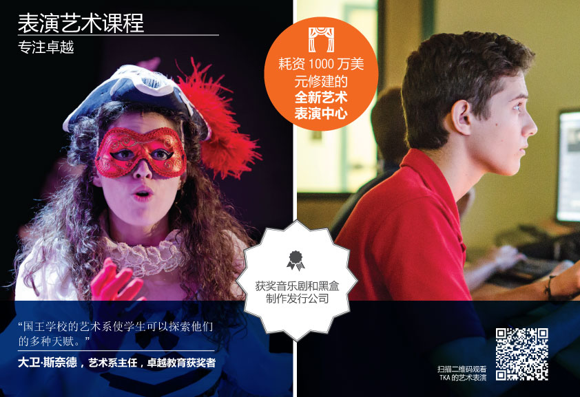 ISP Brochure Mandarin page 20