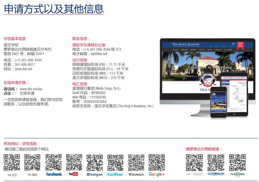 ISP Brochure Mandarin page 22