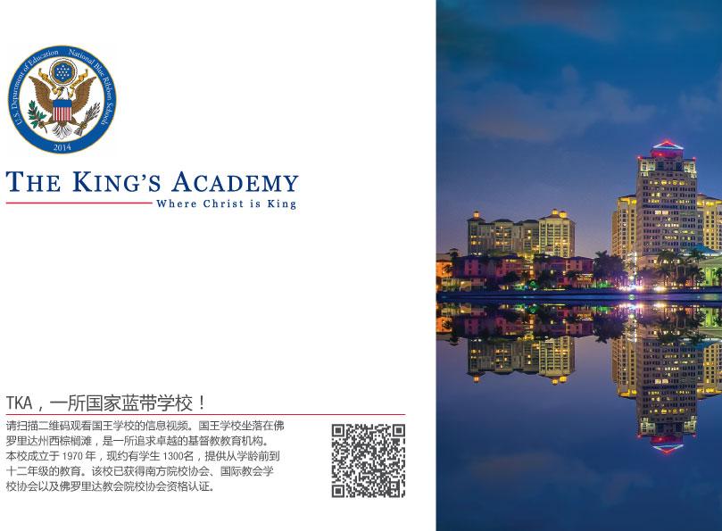 ISP Brochure Mandarin page 24