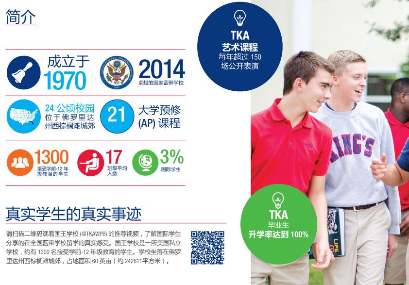 ISP Brochure Mandarin page 2